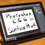 Surface Pro 4 で Adobe Phosothop CS6 を快適に使う方法