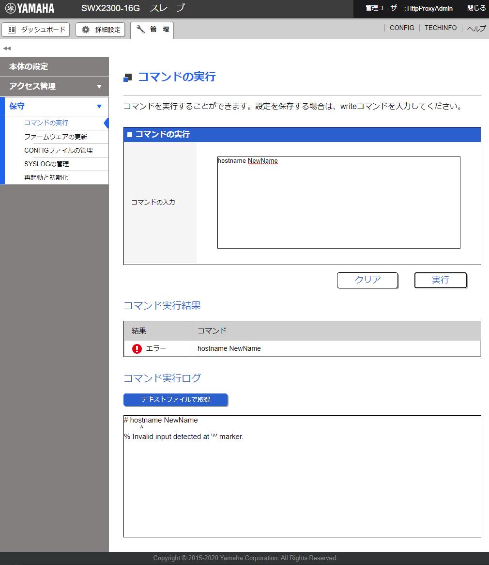 SWX2300 名前の変更(NG)