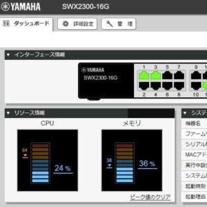 Yamaha SWX2300 シリーズの名前を変更する