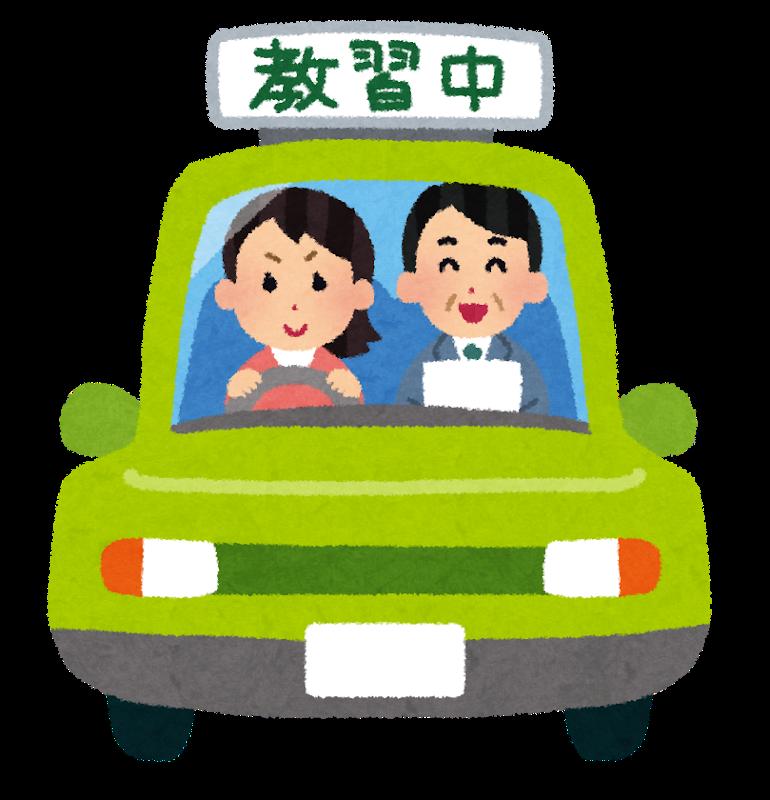 自動車教習所