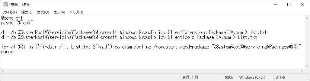 gpedit-enabler.txt
